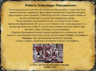 Юность Александра Македонского Александр получил классическое греческое обра