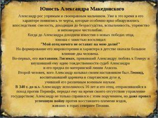 Юность Александра Македонского Александр рос упрямым и своенравным мальчиком