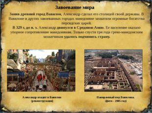 Завоевание мира Заняв древний город Вавилон, Александр сделал его столицей с