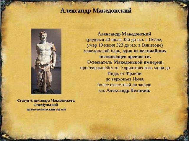 Александр Македонский (родился20 июля356 до н.э. в Пелле, умер10 июня323...