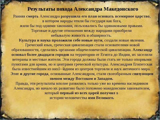 Результаты похода Александра Македонского Ранняя смерть Александра разрушила...