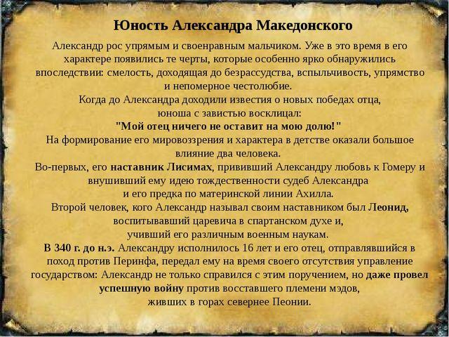 Юность Александра Македонского Александр рос упрямым и своенравным мальчиком...