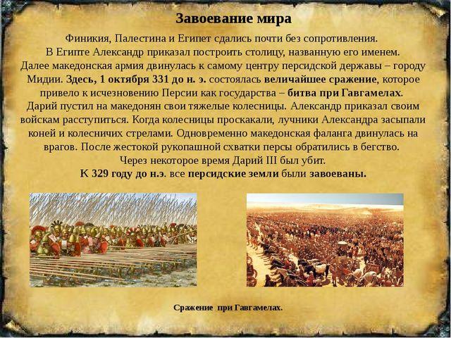 Завоевание мира Финикия, Палестина и Египет сдались почти без сопротивления....