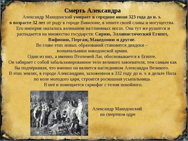 Смерть Александра Александр Македонский умирает в середине июня 323 года до...