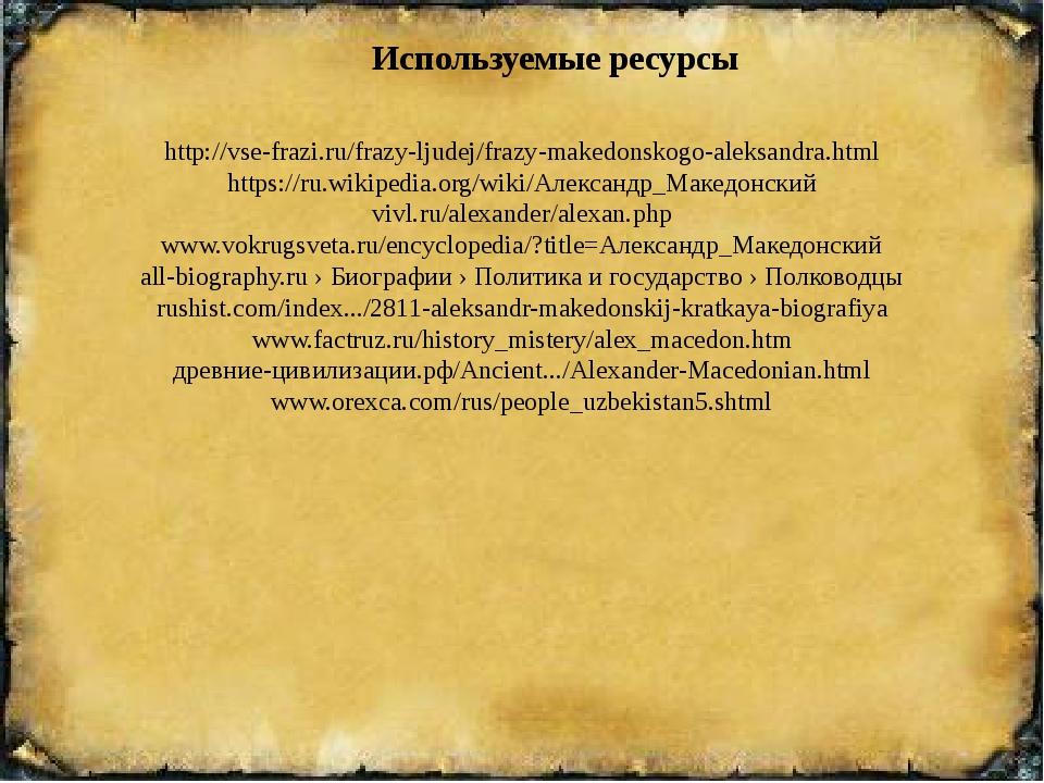 http://vse-frazi.ru/frazy-ljudej/frazy-makedonskogo-aleksandra.html https://...