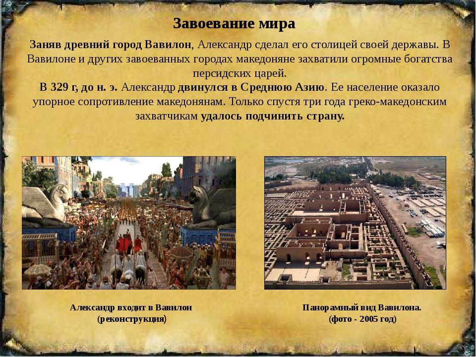 Завоевание мира Заняв древний город Вавилон, Александр сделал его столицей с...