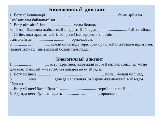 Биологиялық диктант 1. Есту сүйекшелері – ..................., ................