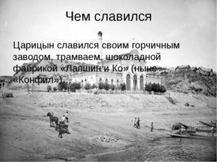 Чем славился Царицын славился своим горчичным заводом, трамваем, шоколадной ф