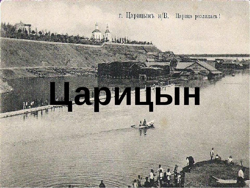Царицын