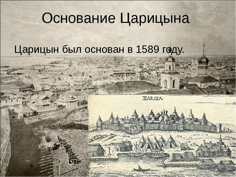 Основание Царицына Царицын был основан в 1589 году.