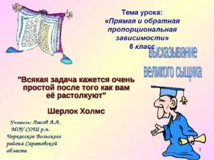 * Учитель: Лысов А.А. МОУ СОШ р.п. Черкасское Вольского района Саратовской об