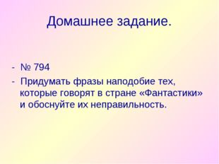 Домашнее задание. - № 794 - Придумать фразы наподобие тех, которые говорят в