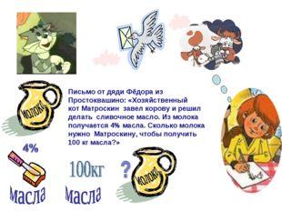 * Письмо от дяди Фёдора из Простоквашино: «Хозяйственный кот Матроскин завел