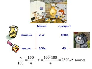 * Масса процент молоко x кг 100% масло 100кг 4% молока