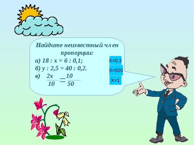 * Найдите неизвестный член пропорции: а) 18 : х = 6 : 0,1; б) у : 2,5 = 40 :...