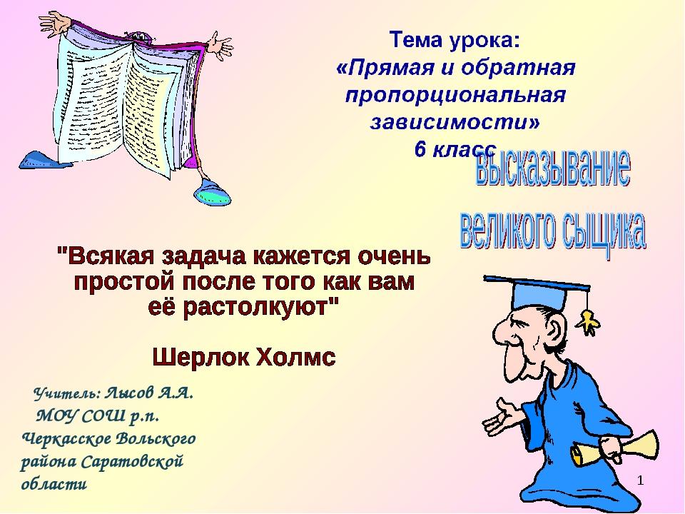 * Учитель: Лысов А.А. МОУ СОШ р.п. Черкасское Вольского района Саратовской об...