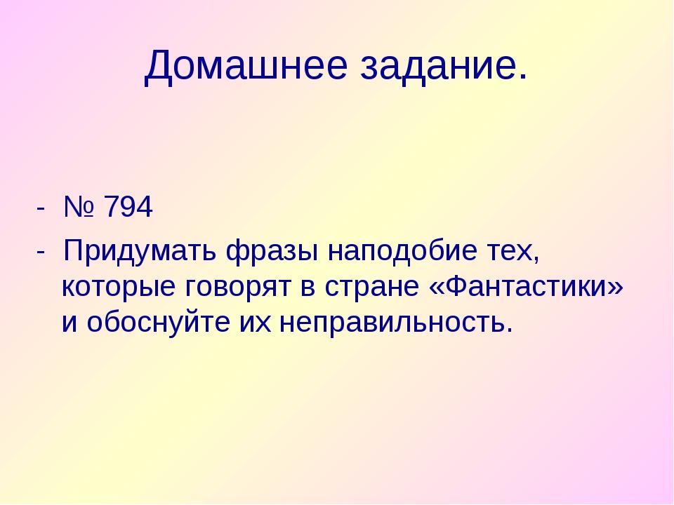 Домашнее задание. - № 794 - Придумать фразы наподобие тех, которые говорят в...