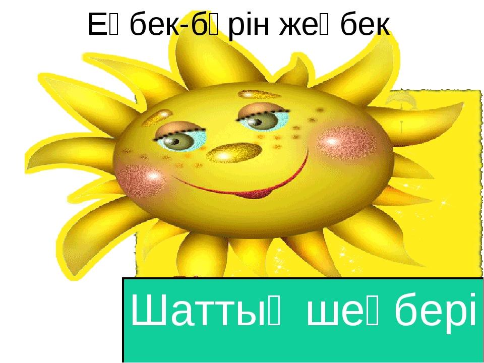 Шаттық шеңбері Еңбек-бәрін жеңбек