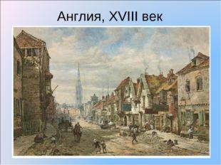 Англия, XVIII век