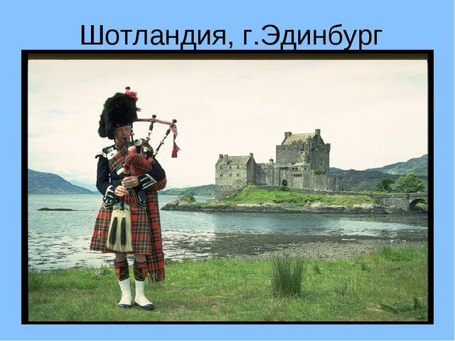 Шотландия, г.Эдинбург