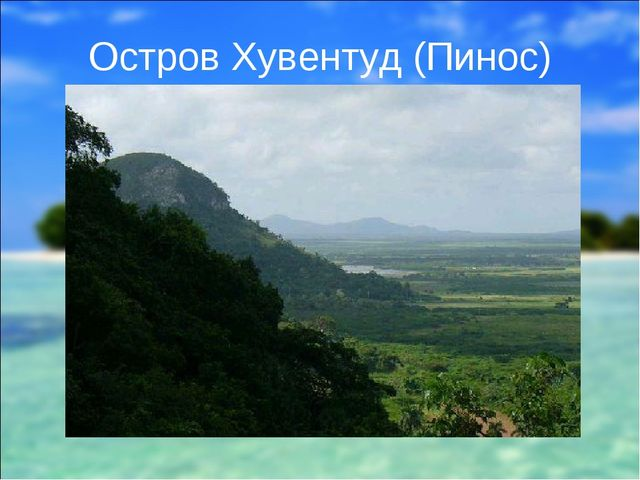 Остров Хувентуд (Пинос)