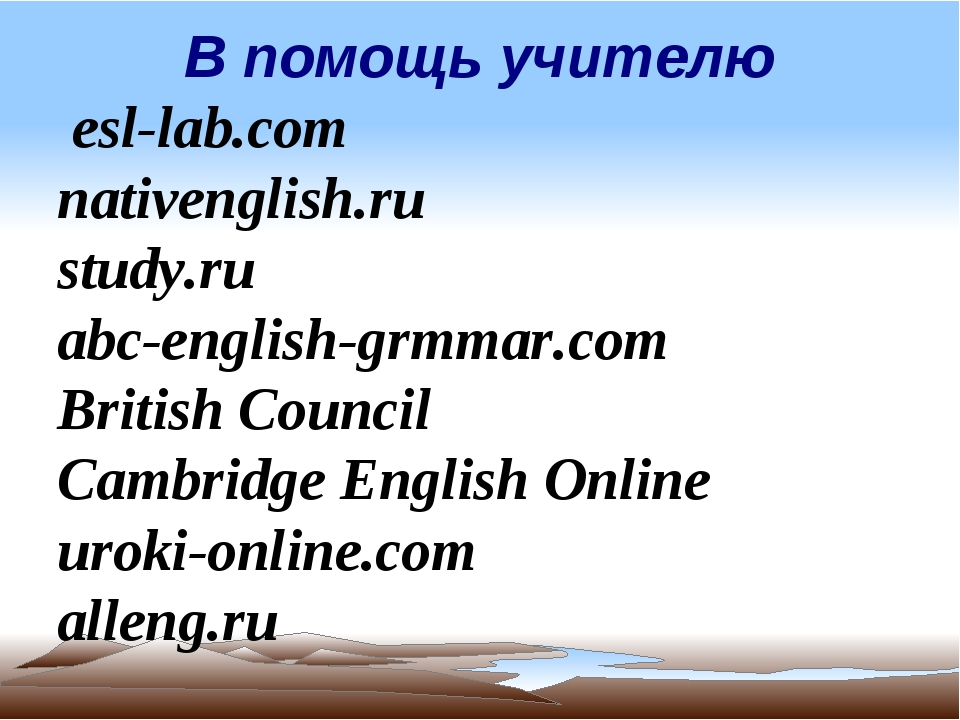 В помощь учителю esl-lab.com nativenglish.ru study.ru abc-english-grmmar.com...