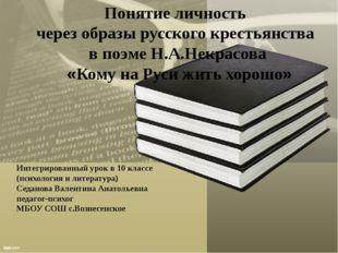 Интегрированный урок в 10 классе (психология и литература) Седанова Валентин