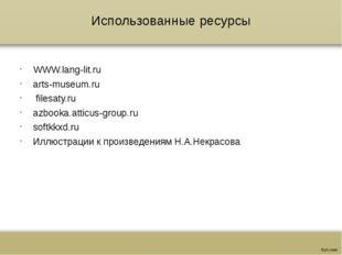 Использованные ресурсы WWW.lang-lit.ru arts-museum.ru filesaty.ru azbooka.att