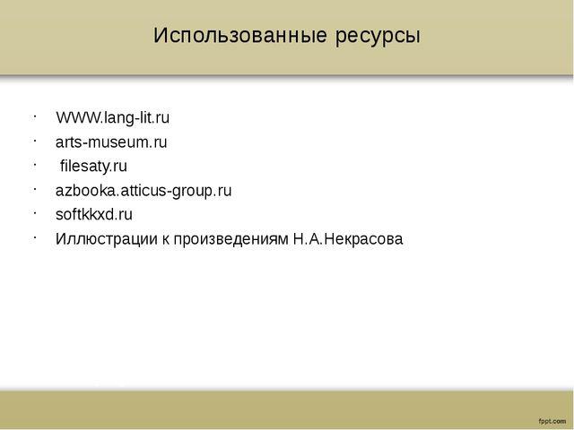 Использованные ресурсы WWW.lang-lit.ru arts-museum.ru filesaty.ru azbooka.att...
