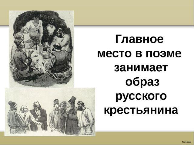 Главное место в поэме занимает образ русского крестьянина