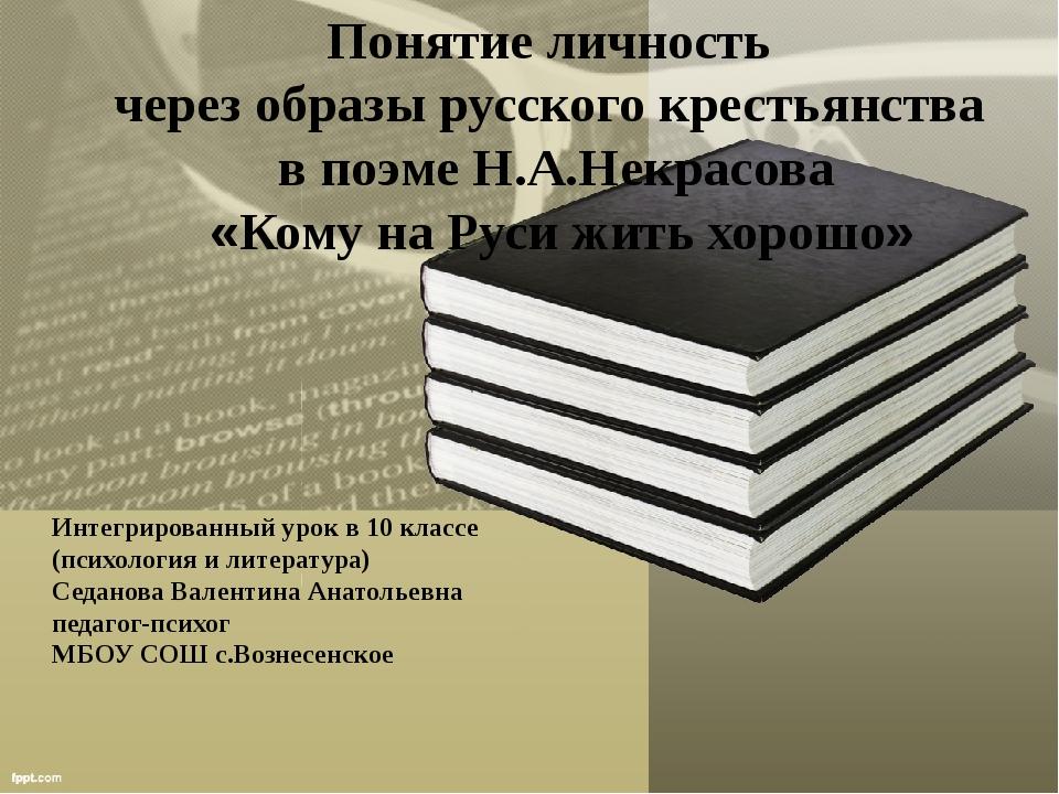 Интегрированный урок в 10 классе (психология и литература) Седанова Валентин...