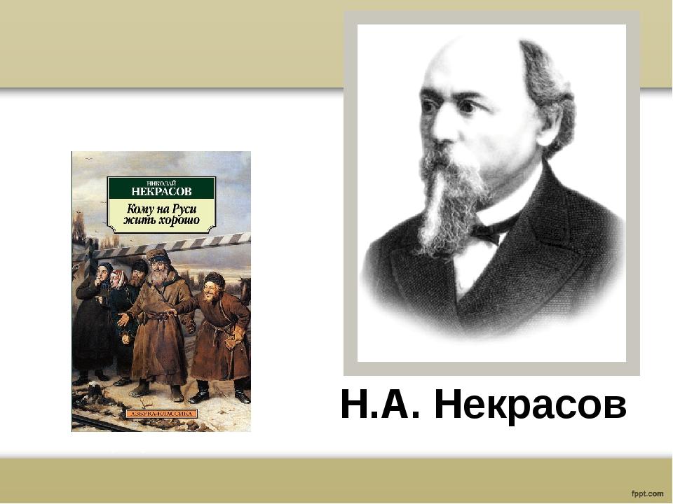 Н.А. Некрасов
