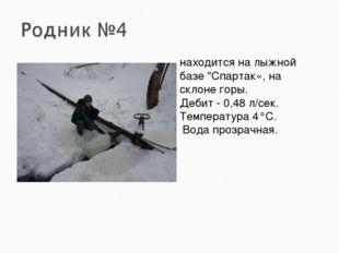"""находится на лыжной базе """"Спартак«, на склоне горы. Дебит - 0,48 л/сек. Темпе"""
