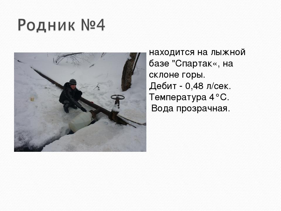 """находится на лыжной базе """"Спартак«, на склоне горы. Дебит - 0,48 л/сек. Темпе..."""