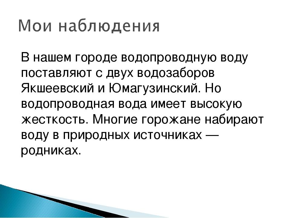 В нашем городе водопроводную воду поставляют с двух водозаборов Якшеевский и...