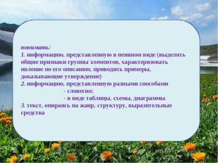 понимать: 1. информацию, представленную в неявном виде (выделять общие призн