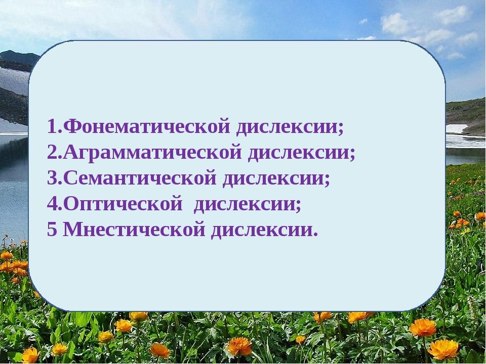 1.Фонематической дислексии; 2.Аграмматической дислексии; 3.Семантической дисл...