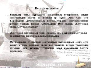 Кештің мақсаты: Ғасырлар бойы жүргізілген ұлт-азаттық көтерілісінің заңды жа