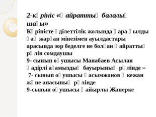 3-көрініс «Қайраттың студенттік шағы» деп аталады. Көріністе қаһарман ағамыз
