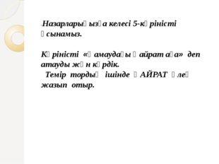 Бейнетаспа көрсетіледі /КЛИП/