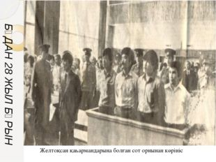 Қазақ КСР Қылмыстық Кодексінің 60-бабы бойынша 3 жылға бас бостандығынан, 65-