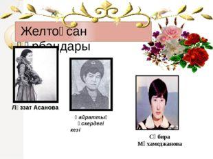 Ләззат Асанова Ләззат бауырларымен бірге Ләззат 10 жаста 1980 жыл Ләззат 12