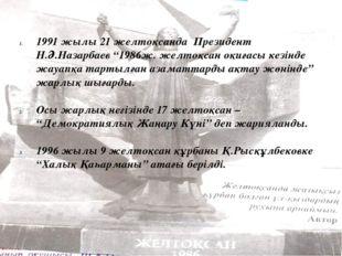 Президент жарлығымен 1996 жылы 9 желтоқсанда Қайрат Ноғайбайұлы Рысқұлбековке