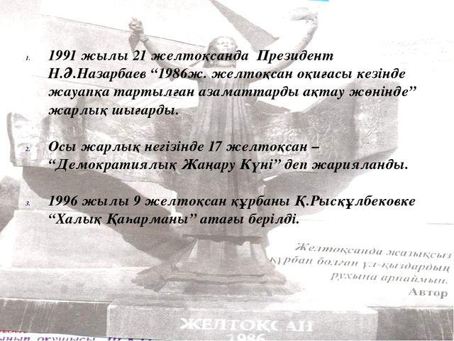 Президент жарлығымен 1996 жылы 9 желтоқсанда Қайрат Ноғайбайұлы Рысқұлбековке...
