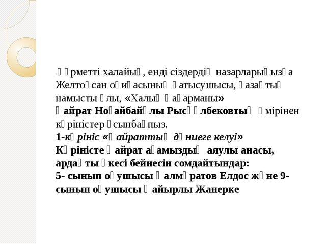 Қайрат Ноғайбайұлы Рысқұлбеков 1966 жылы Жамбыл облысы, Мойымқұм ауданы, Бір...
