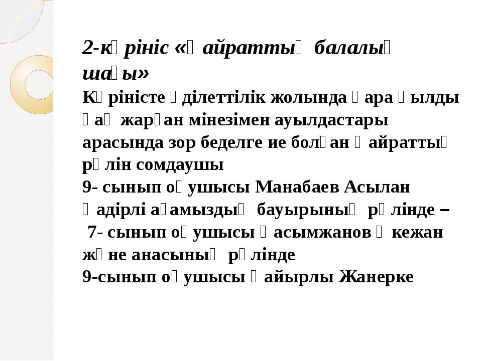 3-көрініс «Қайраттың студенттік шағы» деп аталады. Көріністе қаһарман ағамыз...
