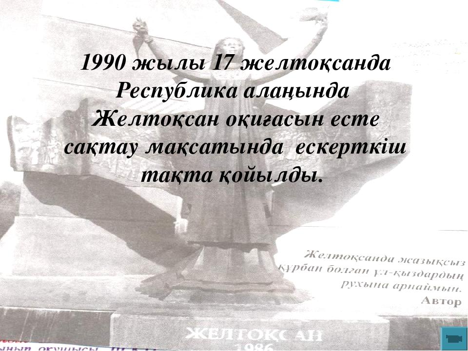 """1991 жылы 21 желтоқсанда Президент Н.Ә.Назарбаев """"1986ж. желтоқсан оқиғасы ке..."""