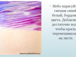 Небо нарисуйте, смешав синий, белый, бордовый цвета. Добавляйте достаточно во