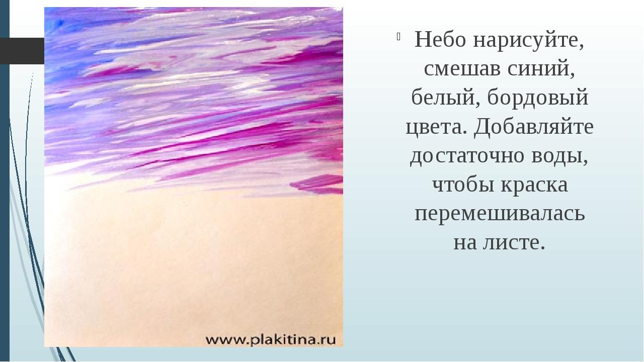 Небо нарисуйте, смешав синий, белый, бордовый цвета. Добавляйте достаточно во...