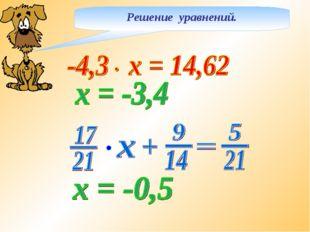 Решение уравнений.